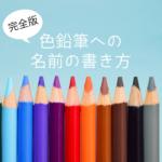 色鉛筆への名前の書き方