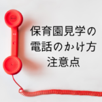 保育園見学の 電話のかけ方と注意点
